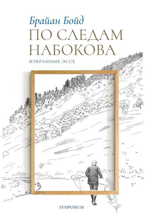 Брайан Бойд «По следам Набокова»