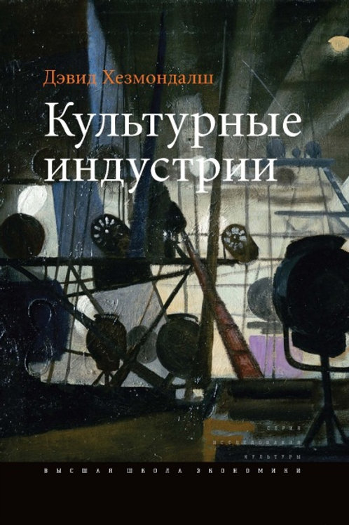 Дэвид Хезмондалш «Культурные индустрии»