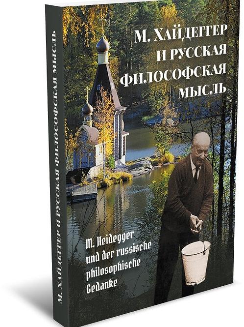 «М. Хайдеггер и русская философская мысль»