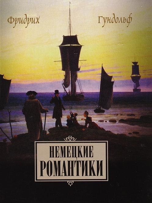 Фридрих Гундольф «Немецкие романтики: Тик, Иммерман, Дросте-Хюльсхофф, Мёрике»