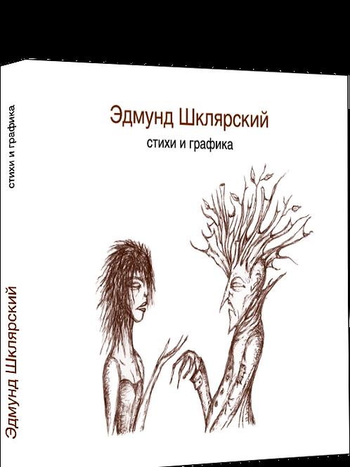 Эдмунд Шклярский «Стихи и графика»