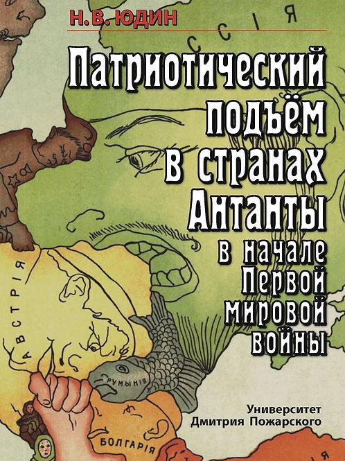 Николай Юдин «Патриотический подъем в странах Антанты »
