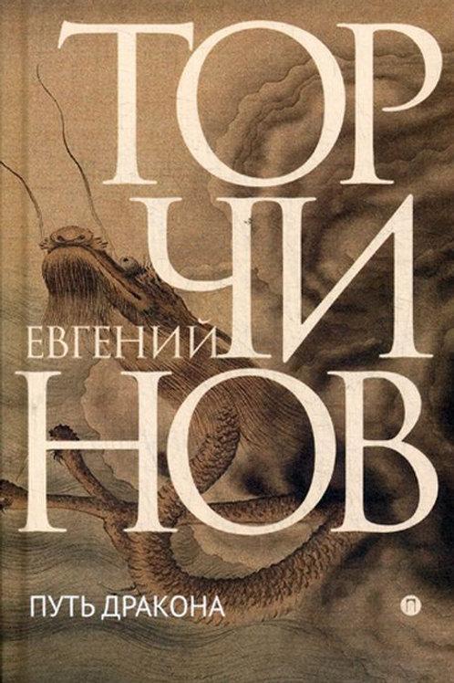 Евгений Торчинов «Путь дракона»