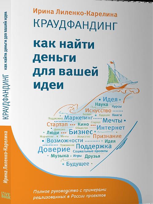 Ирина Лиленко-Карелина «Краудфандинг. Как найти деньги для вашей идеи»