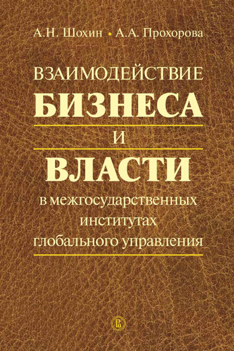 Александр Шохин, Алиса Прохорова «Взаимодействие бизнеса и власти...»