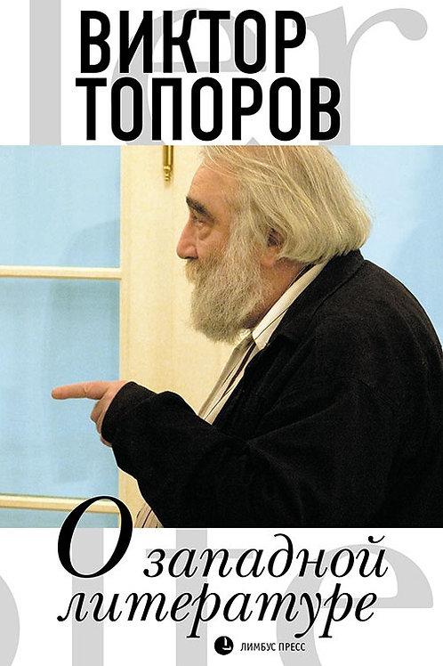 Виктор Топоров «О западной литературе»
