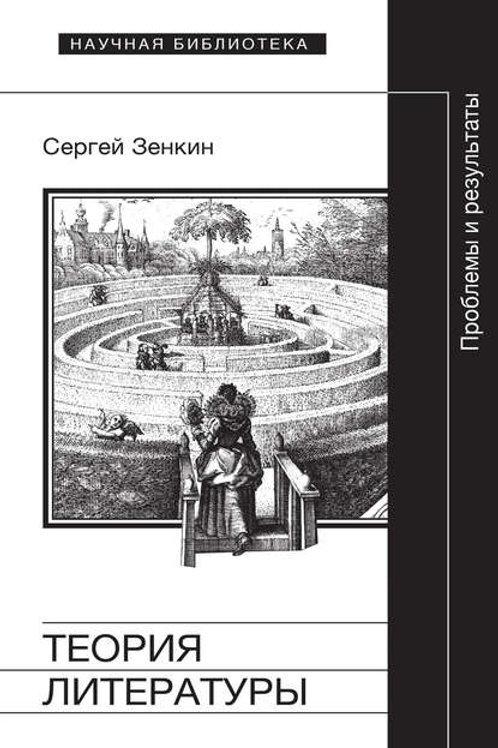 Сергей Зенкин «Теория литературы: проблемы и результаты»