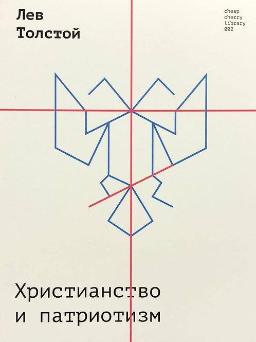 Лев Толстой «Христианство и патриотизм»