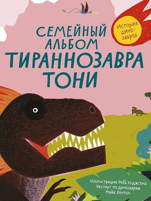Майк Бентон «Семейный альбом тираннозавра Тони. История динозавров»