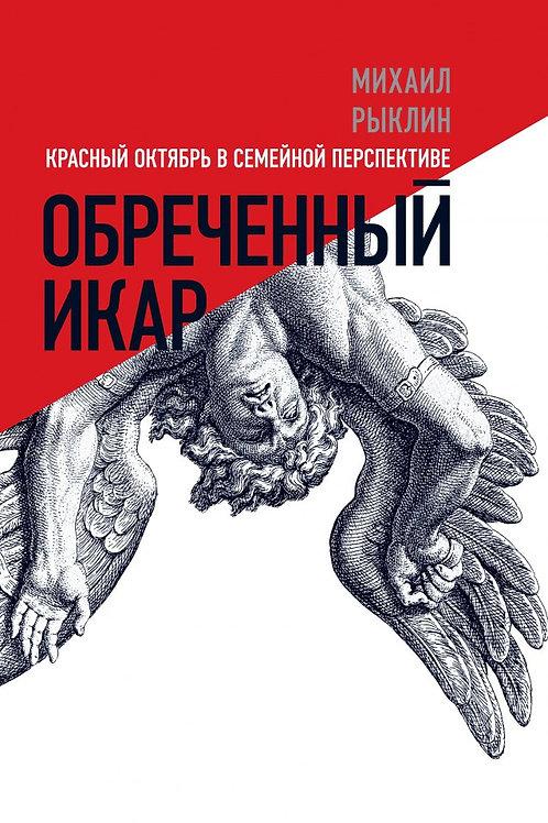 Михаил Рыклин «Обреченный Икар. Красный Октябрь в семейной перспективе»