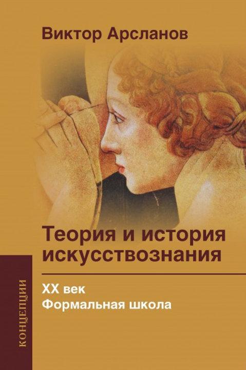 В.Арсланов «История искусствознания ХХ века. Формальная школа»