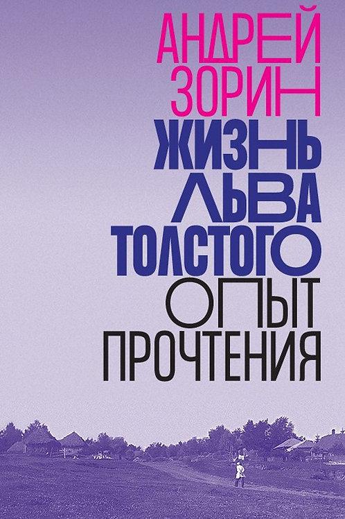 Андрей Зорин «Жизнь Льва Толстого: опыт прочтения»