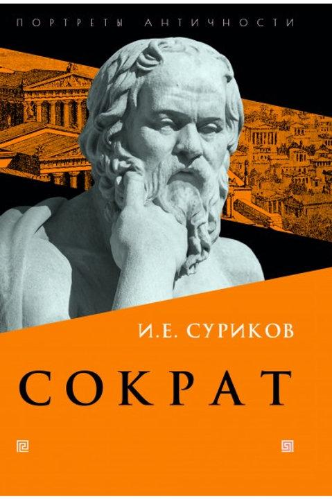 Игорь Суриков «Сократ»