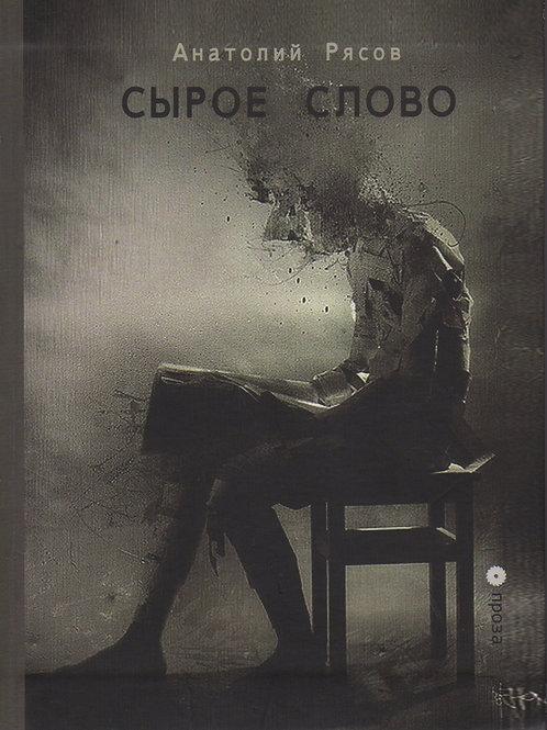 Анатолий Рясов «Сырое слово»