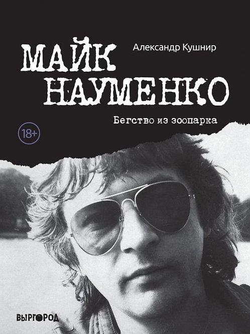 Александр Кушнир «Майк Науменко. Бегство из зоопарка»