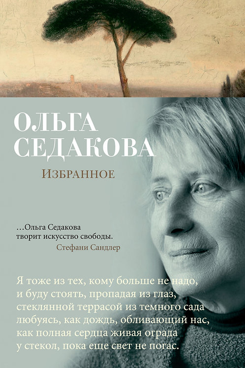 Ольга Седакова «Избранное»