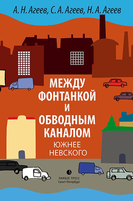 Александр Агеев «Между Фонтанкой и Обводным каналом южнее Невского»