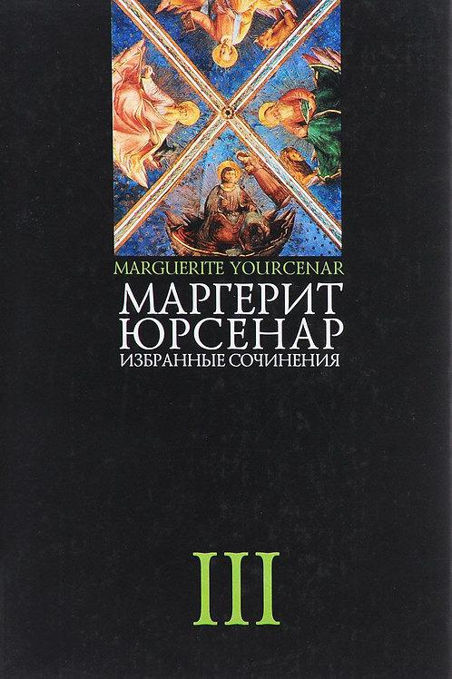 Маргерит Юрсенар «Избранные сочинения. Том 3»