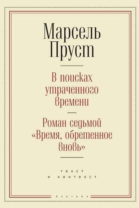 Марсель Пруст «В поисках утраченного времени. Роман седьмой»