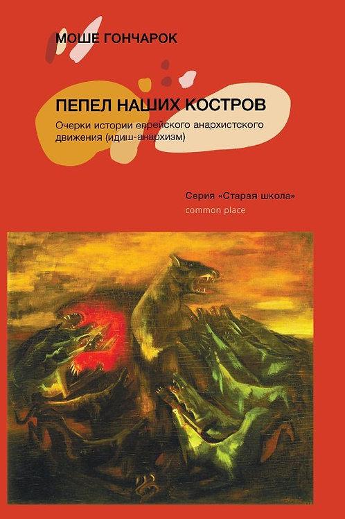 Моше Гончарок «Пепел наших костров»