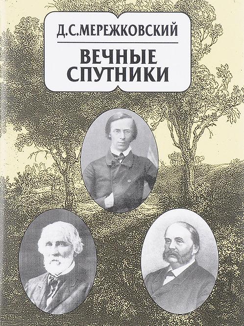 Дмитрий Мережковский «Собрание сочинений в 20 тт. Т.8. Вечные спутники»
