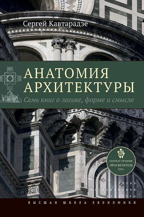 Сергей Кавтарадзе «Анатомия архитектуры»