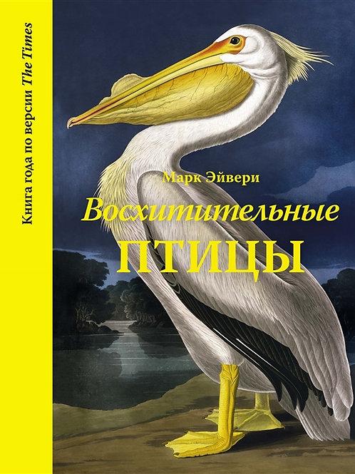 Марк Эйвери «Восхитительные птицы»
