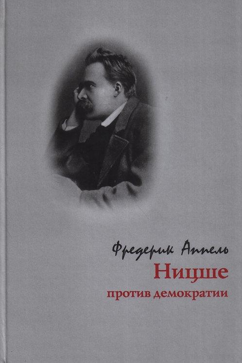 Фредерик Аппель «Ницше против демократии»