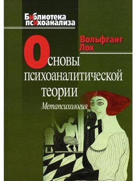 Вольфганг Лох «Основы психоаналитической теории. Метапсихология»