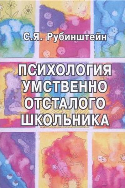 Сусанна Рубинштейн «Психология умственно отсталого школьника»