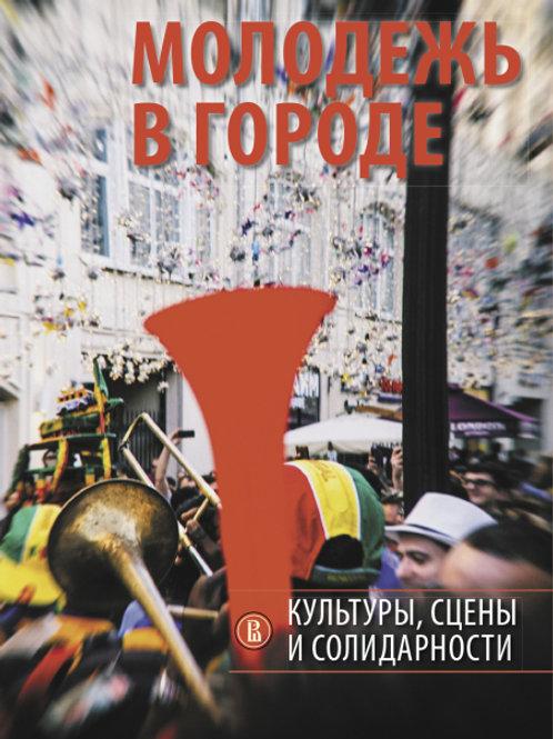 «Молодежь в городе: культуры, сцены и солидарности»