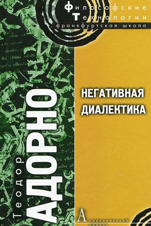 Теодор Адорно «Негативная диалектика»