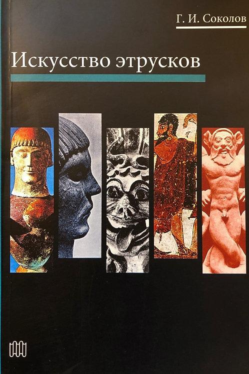 Глеб Соколов «Искусство этрусков»
