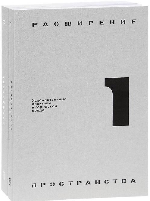 «Расширение пространства: художественные практики в городской среде» (в 2 томах)