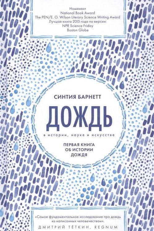 Синтия Барнетт «Дождь в истории, науке и искусстве»