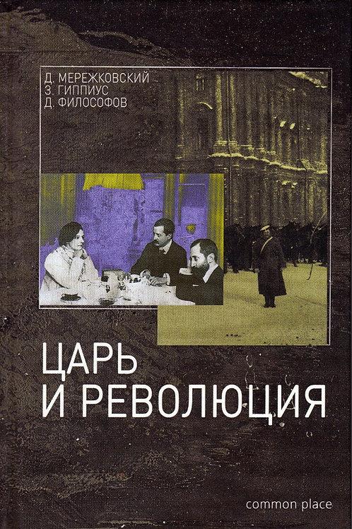 Дмитрий Мережковский, Зинаида Гиппиус, Дмитрий Философов «Царь и революция»
