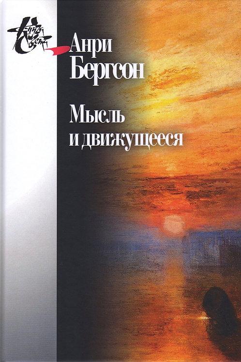 Анри Бергсон «Мысль и движущееся»