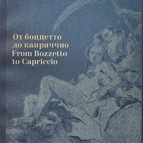 «От боццетто до каприччио / From Bozzetto to Capriccio»