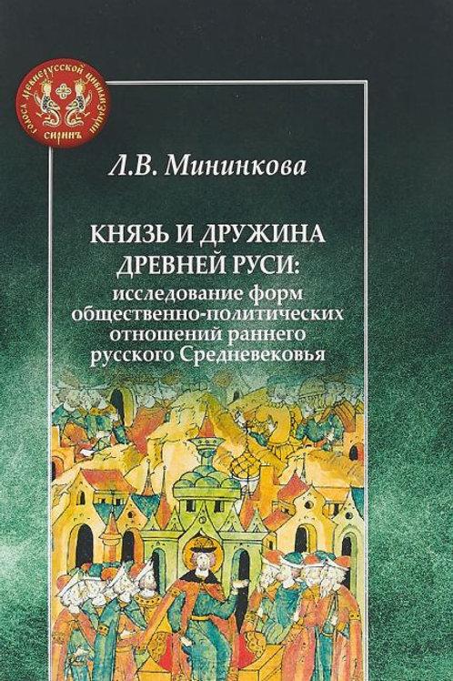 Людмила Мининкова «Князь и дружина Древней Руси»