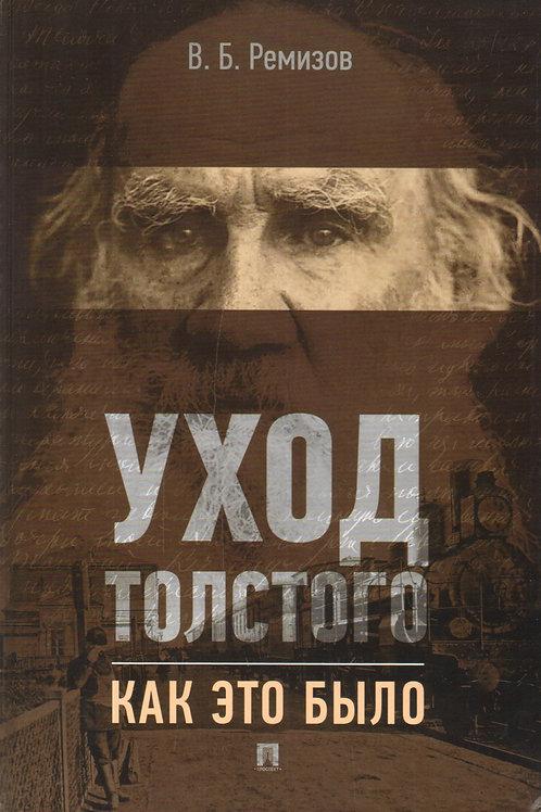 Виталий Ремизов «Уход Толстого. Как это было»