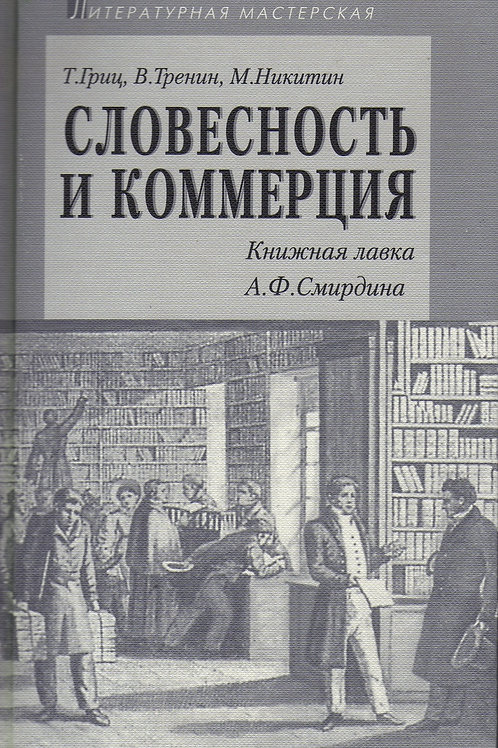 Теодор Гриц, Владимир Тренин, Михаил Никитин «Словесность и коммерция»