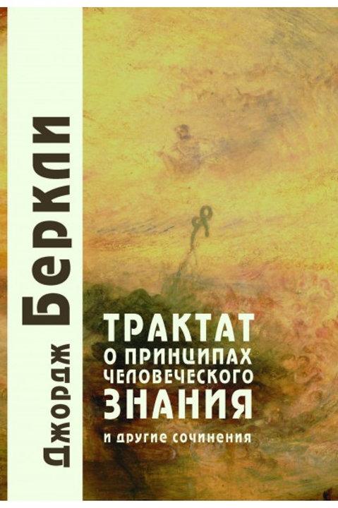 Джордж Беркли «Трактат о принципах человеческого знания и другие сочинения»