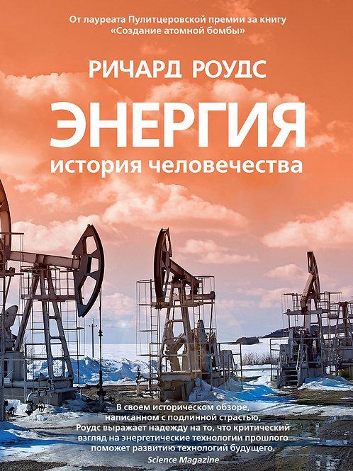 Ричард Роудс «Энергия. История человечества»