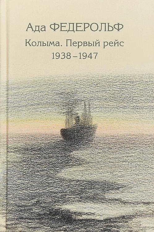 Ада Федерольф «Колыма. Первый рейс. 1938-1947»