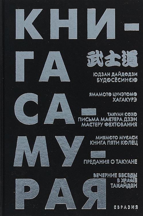 «Книга самурая»
