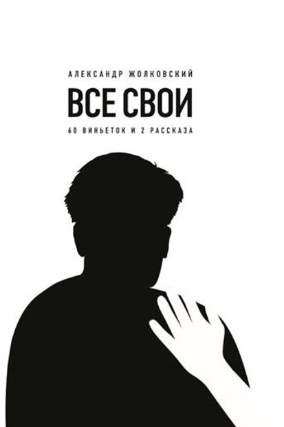 Александр Жолковский «Все свои. 60 виньеток и 2 рассказа»