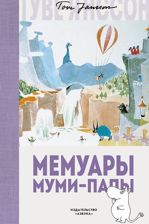 Туве Янссон «Мемуары Муми-папы»