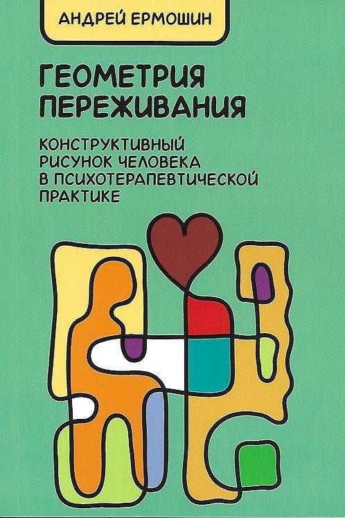 Андрей Ермошин «Геометрия переживаний»