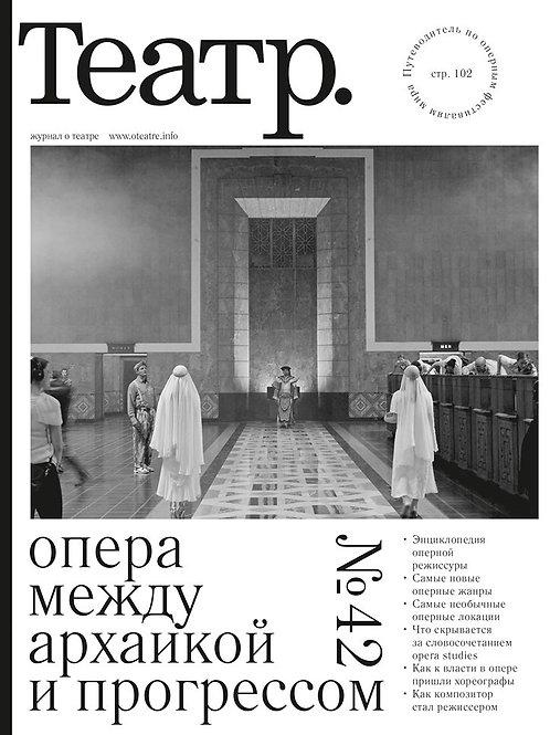 «Театр» №42 (Опера между архаикой и прогрессом)
