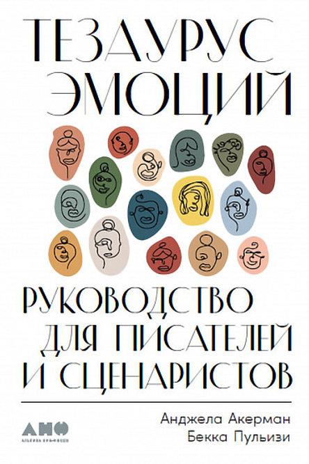 А.Акерман, Б.Пульизи «Тезаурус эмоций: Руководство для писателей и сценаристов»
